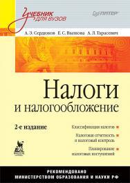 Налоги и налогообложение: Учебник для вузов. 2-е изд. ISBN 978-5-4461-9454-4