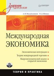 Международная экономика: теория и практика: Учебник для вузов ISBN 978-5-4461-9455-1