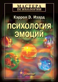 Психология эмоций ISBN 978-5-4461-9457-5