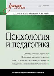 Психология и педагогика: Учебное пособие ISBN 978-5-4461-9458-2