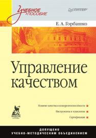 Управление качеством: Учебное пособие. — (Серия «Учебное пособие»). ISBN 978-5-4461-9468-1