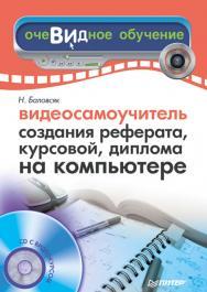 Видеосамоучитель создания реферата, курсовой, диплома на компьютере (+CD). — (Серия «Видеосамоучитель»). ISBN 978-5-4461-9469-8