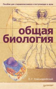 Общая биология: Пособие для старшеклассников и поступающих в вузы ISBN 978-5-4461-9472-8