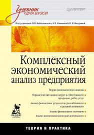 Комплексный экономический анализ предприятия. (Серия «Учебник для вузов»). ISBN 978-5-4461-9473-5
