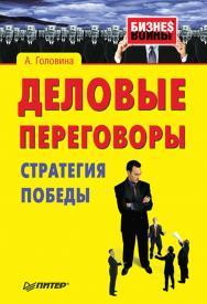 Деловые переговоры. Стратегия победы. — (Серия «Бизнес-войны»). ISBN 978-5-4461-9477-3