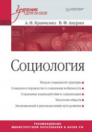 Социология: Учебник для вузов. — (Серия «Учебник для вузов») ISBN 978-5-4461-9480-3