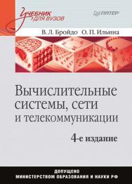 Вычислительные системы, сети и телекоммуникации: Учебник для вузов. 4-е изд. ISBN 978-5-4461-9488-9