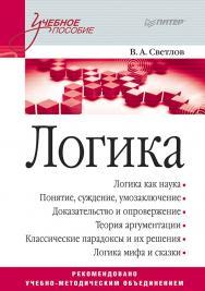 Логика: Учебное пособие. ISBN 978-5-4461-9494-0