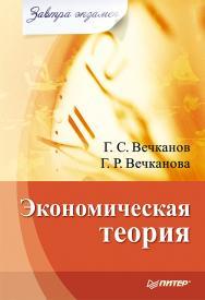 Экономическая теория. — (Серия «Завтра экзамен»). ISBN 978-5-4461-9497-1