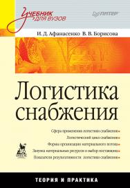 Логистика снабжения: Учебник для вузов.  — (Серия «Учебник для вузов»). ISBN 978-5-4461-9500-8