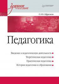 Педагогика. Учебное пособие. ISBN 978-5-4461-9502-2