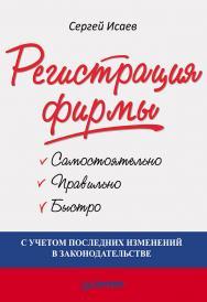 Регистрация фирмы: самостоятельно, правильно и быстро.  — (Вне серии). ISBN 978-5-4461-9508-4