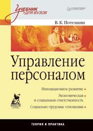 Управление персоналом: Учебник для вузов ISBN 978-5-4461-9512-1