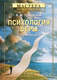 Психология веры. 2-е изд., перераб. — (Серия «Мастера психологии»). ISBN 978-5-4461-9513-8
