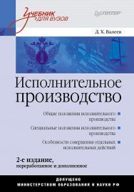 Исполнительное производство: Учебник для вузов. 2-е изд., доп. и перераб. — (Серия «Учебник для вузов») ISBN 978-5-4461-9516-9
