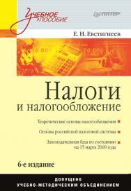 Налоги и налогообложение: Учебное пособие. —(Серия «Учебное пособие») ISBN 978-5-4461-9525-1