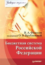Бюджетная система Российской Федерации. — (Серия «Завтра экзамен»). ISBN 978-5-4461-9526-8