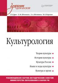 Культурология: Учебник для вузов. — (Серия «Учебник для вузов») ISBN 978-5-4461-9530-5