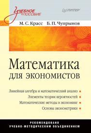 Математика для экономистов: Учебное пособие. — (Серия «Учебное пособие»). ISBN 978-5-4461-9564-0