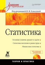 Статистика: Учебник для вузов (+CD) — (Серия «Учебник для вузов»). ISBN 978-5-4461-9566-4