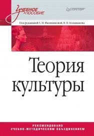 Теория культуры: Учебное пособие. — (Серия «Учебное пособие»). ISBN 978-5-4461-9573-2