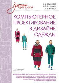 Компьютерное проектирование в дизайне одежды. Учебник для вузов. Стандарт третьего поколения. — (Серия «Учебник для вузов»). ISBN 978-5-4461-9585-5