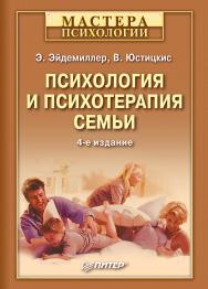 Психология и психотерапия семьи. 4-е изд. — (Серия «Мастера психологии»). ISBN 978-5-4461-9588-6