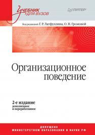 Организационное поведение: Учебник для вузов, 2-е изд., доп. и перераб. — (Серия «Учебник для вузов»). ISBN 978-5-4461-9601-2