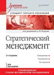 Стратегический менеджмент: Учебник для вузов. 3-е изд. Стандарт третьего поколенияю — (Серия «Учебник для вузов»). ISBN 978-5-4461-9602-9