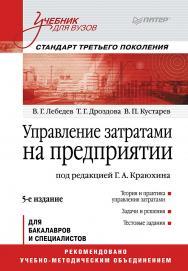 Управление затратами на предприятии: Учебник для вузов. 5-е изд. Стандарт третьего поколения. ISBN 978-5-4461-9608-1