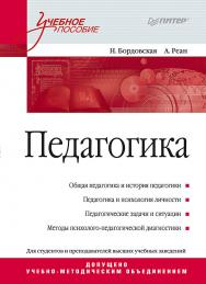 Педагогика. Учебное пособие. ISBN 978-5-4461-9612-8