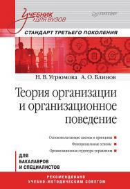 Теория организации и организационное поведение: Учебник для вузов. Стандарт третьего поколения. — (Серия «Учебник для вузов») ISBN 978-5-4461-9614-2