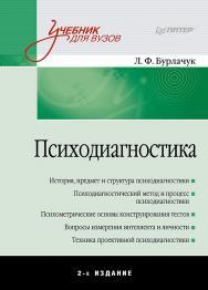 Психодиагностика: Учебник для вузов. 2-е изд. — (Серия «Учебник для вузов»). ISBN 978-5-4461-9615-9