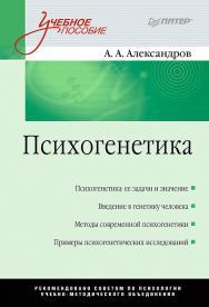 Психогенетика: Учебное пособие. — (Серия «Учебное пособие») ISBN 978-5-4461-9617-3