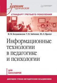 Информационные технологии в педагогике и психологии: Учебник для вузов. Стандарт третьего поколения. — (Серия «Учебник для вузов») ISBN 978-5-4461-9628-9