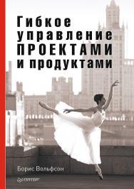 Гибкое управление проектами и продуктами. ISBN 978-5-4461-9630-2