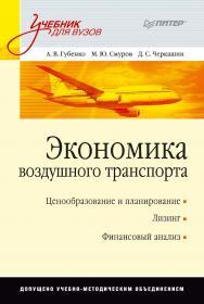Экономика воздушного транспорта. — (Серия «Учебник для вузов») ISBN 978-5-4461-9631-9
