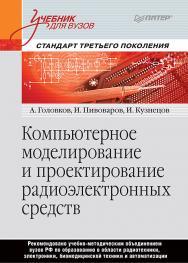 Компьютерное моделирование и проектирование радиоэлектронных средств. Учебник для вузов. Стандарт третьего поколения. — (Серия «Учебник для вузов»). ISBN 978-5-4461-9636-4