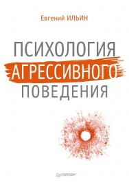 Психология агрессивного поведения. ISBN 978-5-4461-9649-4