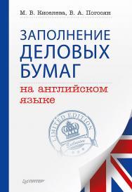 Заполнение деловых бумаг на английском языке. ISBN 978-5-4461-9658-6