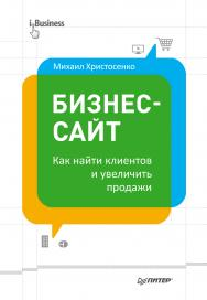 Бизнес-сайт: как найти клиентов и увеличить продажи ISBN 978-5-4461-9659-3