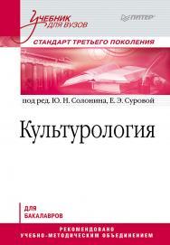 Культурология: Учебник для вузов. Стандарт третьего поколения. — (Серия «Учебник для вузов»). ISBN 978-5-4461-9676-0