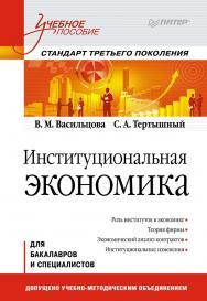 Институциональная экономика: Учебное пособие. Стандарт третьего поколения. ISBN 978-5-4461-9702-6