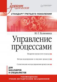 Управление процессами: Учебник для вузов. Стандарт третьего поколения. — (Серия «Учебник для вузов»). ISBN 978-5-4461-9716-3