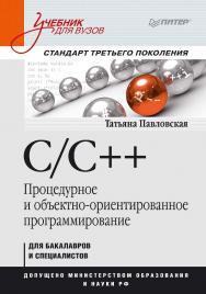 C/C++. Процедурное и объектно-ориентированное программирование: Учебник для вузов. Стандарт 3-го поколения. — (Серия «Учебник для вузов»). ISBN 978-5-4461-9722-4