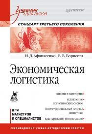 Экономическая логистика: Учебник для вузов. Стандарт третьего поколения. ISBN 978-5-4461-9728-6