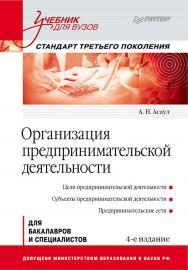 Организация предпринимательской деятельности: Учебник для вузов. 4-е изд. Стандарт третьего поколения. ISBN 978-5-4461-9729-3