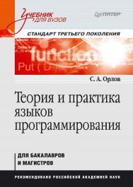 Теория и практика языков программирования: Учебник для вузов. Стандарт 3-го поколения. ISBN 978-5-4461-9740-8