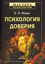 Психология доверия. ISBN 978-5-4461-9745-3