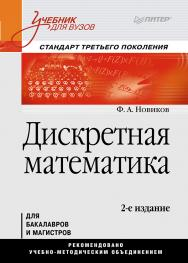 Дискретная математика: Учебник для вузов. 2-е изд. Стандарт третьего поколения. ISBN 978-5-4461-9746-0